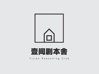 壹间剧本社(南门口店)