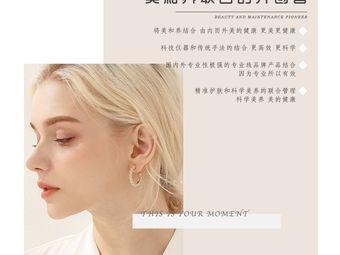 名妍汇皮肤管理中心(汉江路店)