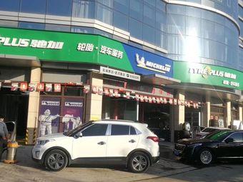 驰加汽车服务(武汉路店)