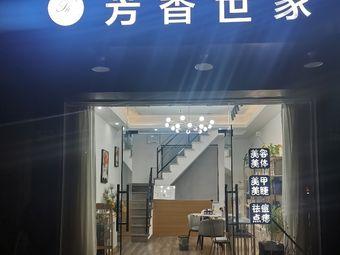 芳香世家(银环路店)