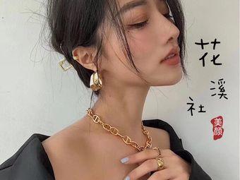 花溪美顏社·純日式美甲美睫皮膚管理(祥騰國際店)