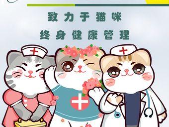 森林猫宠物医院(科技六路建邦华庭分院)