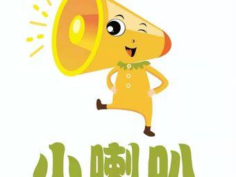 小喇叭·儿童语言行为发展中心