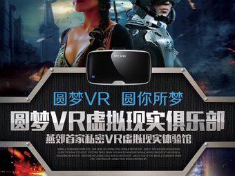 圆梦VR虚拟现实俱乐部