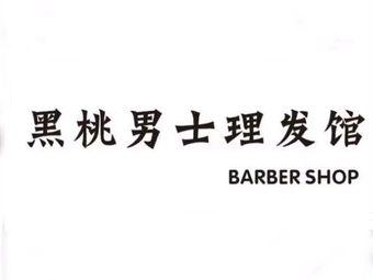 黑桃男士理发馆BARBER SHOP(泰华店)