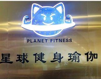 星球健身瑜伽