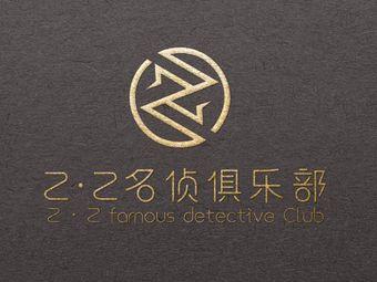 Z·Z名侦俱乐部