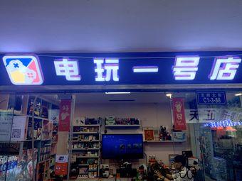 电玩一号店