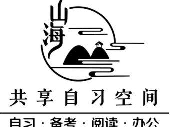 山海自习室(1227店)