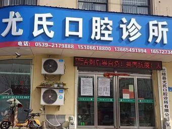 尤氏口腔诊所