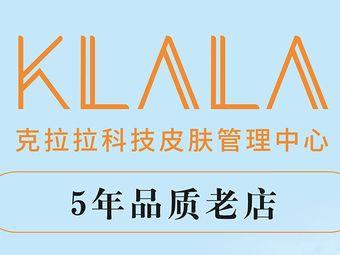 韓國KLALA? ??克拉拉科技美膚皮膚管理(湛江金沙灣店)