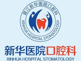 晋江新华医院
