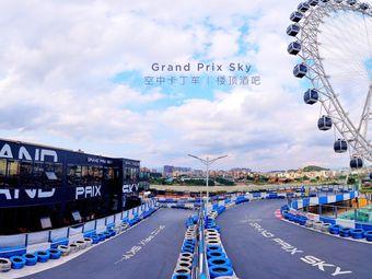 Grand Prix Sky 空中卡丁车俱乐部