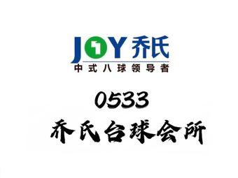 0533乔氏台球会所
