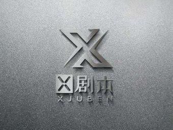 X剧本推理桌游狼人杀俱乐部