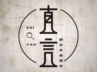 Zy·直言剧本杀推理社