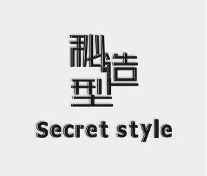 Secret style 秘•造型