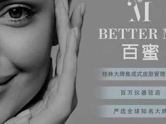 Better Me 百蜜专业皮肤管理中心(万象城店)
