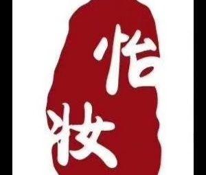 怡妆美业培训学校