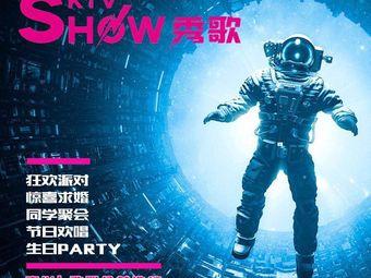 Show秀歌KTV