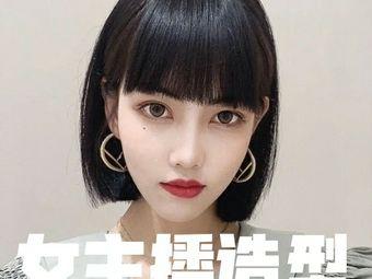 女主播造型(鑫都广场旗舰店)