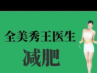 全美秀王醫生減肥理療養生館(積玉橋店)
