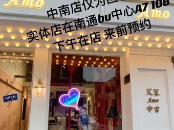 艾茉Amore奢侈品寄卖回收(中南店)