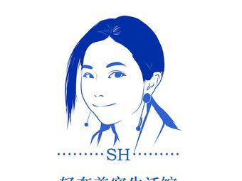 S.H轻奢生活美容馆(金山湖店)