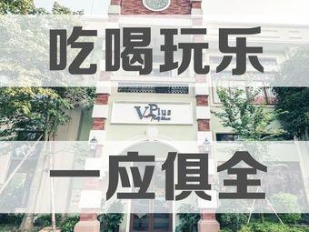 VPlus·轰趴馆(总店)