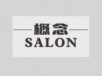 概念salon