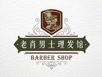 老肖男士理髮馆 BARBER SHOP