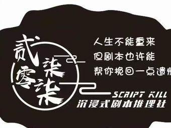 贰零柒柒沉浸式剧本推理社