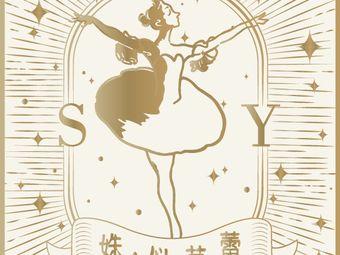 SHUYI姝仪国际芭蕾艺术中心