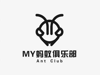 MY蚂蚁桌游俱乐部