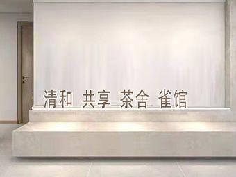 清和共享茶舍·雀馆(西航店)