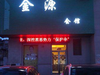 金源会馆(人民路店)