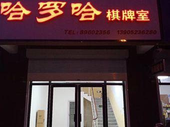哈罗哈棋牌室(清江浦区店)
