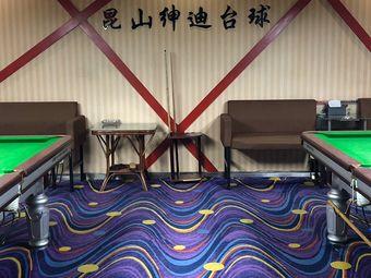 绅迪台球俱乐部(北门路店)