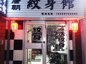 唐朝纹身馆