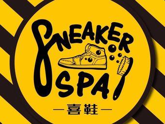 喜鞋sneaker spa(佛山店)