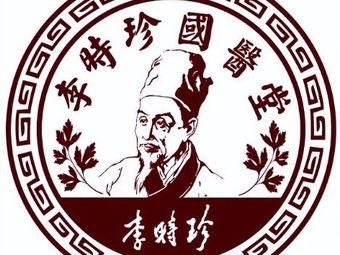 李時珍國醫堂(苗栗路店)
