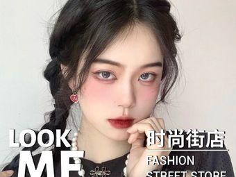 Look me(时尚街店)