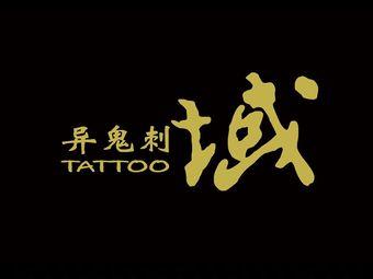 异鬼刺域刺青工作室