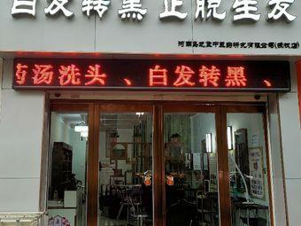 乌芝堂中药养发(紫云路店)