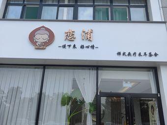 恋浦禅式头疗采耳茶舍