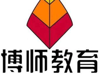 北京博师教育
