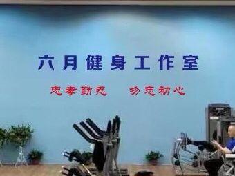 六月健身工作室