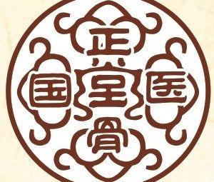 国医正骨堂(桂林店)