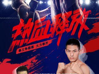 笼之耀泰拳·搏击格斗俱乐部
