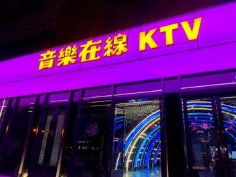 音樂在線KTV(金煌店)